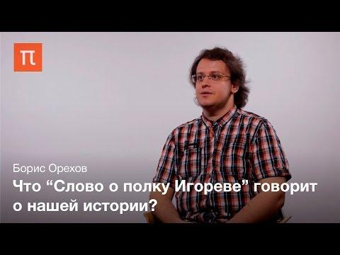 Переводы «Слова о полку Игореве» – Борис Орехов