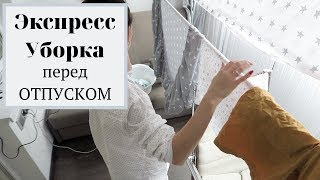Экспресс-уборка ВСЕЙ КВАРТИРЫ перед отпуском/Лучшая Мотивация на Уборку/Cleaning