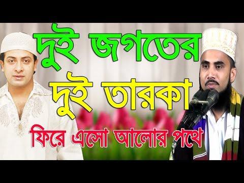 Golam Rabbani Waz দুই জগতের দুই তারকা Bangla Waz 2018 Islamic Waz Bogra shakib khan