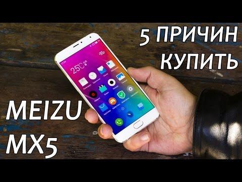 Meizu MX5: 5 причин КУПИТЬ. Сильные качества и достоинства Meizu MX5 от FERUMM.COM