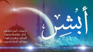 أبشِـر _ أمل الشقير ~ عاصم حلس