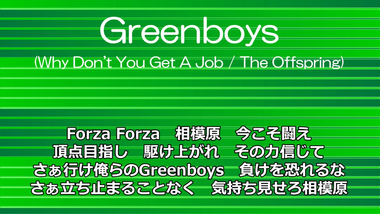 Greenboys