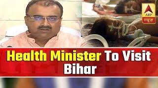 58 Children Die Of Brain Fever In Muzaffarpur Health Minister To Visit Bihar ABP News