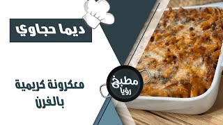 سمير حجازي يدخل عالم الطبخ ويطبخ معكرونه كريمية بالفرن