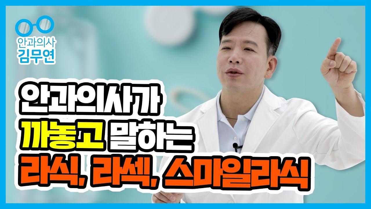 라섹받은 안과의사 김무연이 알려주는 라식, 라섹, 스마일라식!