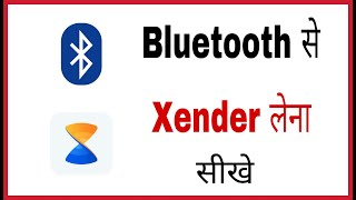 Download Bluetooth se Xender kaise transfer kare | How to send Xender through Bluetooth in hindi