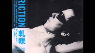 フリクション - A-GAS Album: Atsureki(軋轢) Released: 1980.