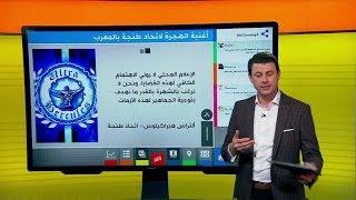 أغنية حماسية لجماهير اتحاد طنجة المغربي تثير ضجة