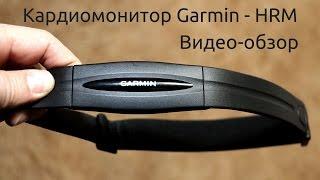 видео-обзор датчика сердечной активности Garmin HRM