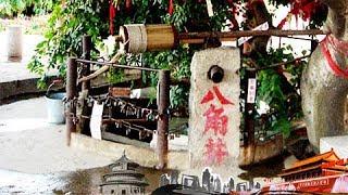《地理中国》 20180109 佛岛奇井 | CCTV科教