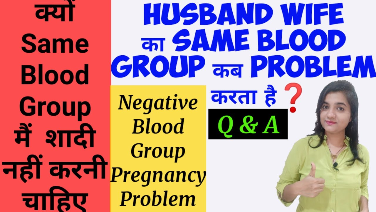 Same Blood group Marriage Problems | same blood group pregnancy problems in Hindi | #Q&A