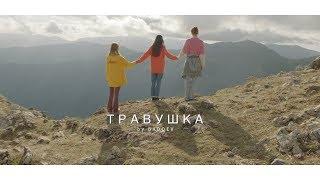 Смотреть клип Алёна Свиридова - Травушка