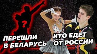 Неожиданно Пара из России перешла в Беларусь Состав на 2 этап юниорского Гран При Эксклюзив