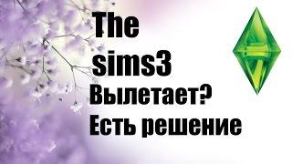 Вылетает The sims3 есть решение