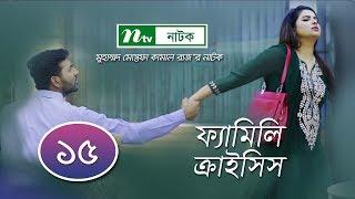 Family Crisis | ফ্যামিলি ক্রাইসিস | EP 15 | Sabnam Faria | Rosey Siddiqui | NTV New Drama Serial