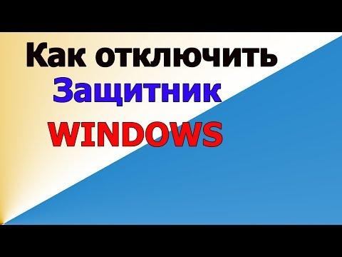 Как на время отключить защитник Windows 10 | как отключить защитник Windows 10 Pro