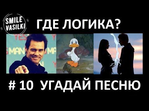 Где логика? Угадай песню по картинкам # 10 ! Угадай строчку из песни!