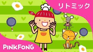ハム & たまご | Ham and Eggs 日本語 | リトミック | ピンクフォン童謡