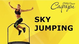 Sky Jumping. Тренировка в фитнес клубе Сафари