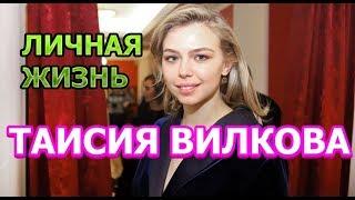 Таисия Вилкова - биография, личная жизнь, муж, дети. Актриса сериала Райский уголок