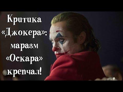 Критика «Джокера»: маразм «Оскара» крепчал!