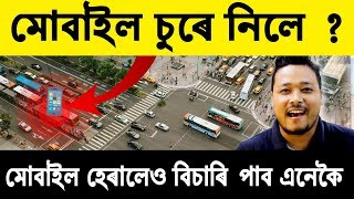 How to trace Stolen Phone ? Find my phone in Assamese || Digital Sahay