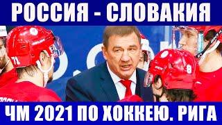 Хоккей ЧМ 2021 Чемпионат мира по хоккею Группа А Россия Словакия