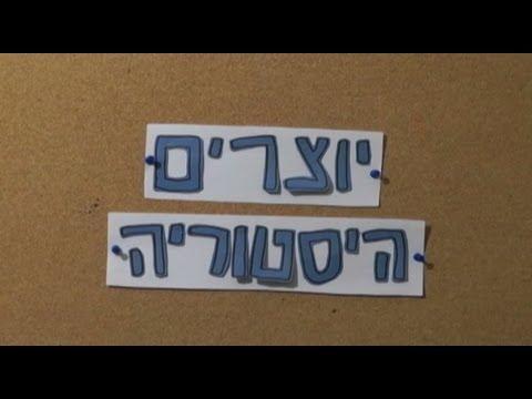 """""""יוצרים הסטוריה"""" - 65 שנות מדינת ישראל"""