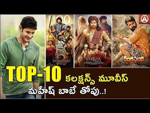 TOP 10 Tollywood HIGHEST Gross Collection Movies L Namaste Telugu