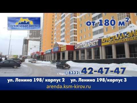 Аренда торговых площадей в Кирове
