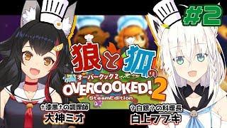 [LIVE] 【✟漆黒✟の調理師】オーバークック2でお料理作る!!!!!#2【✞白銀✞の料理長】