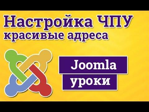 Настройка ЧПУ Joomla - красивые адреса страниц или красивый алиас