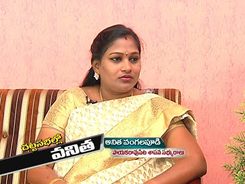 Payakaraopeta MLA Vangalapudi Anitha Interview - Chatta Saballo Vanitha