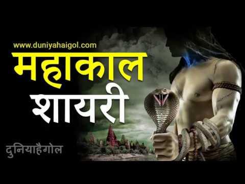 महाकाल शायरी | Mahakal Shayari | Mahadev Shayari