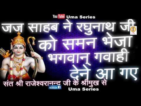 क्या आप मान सकते हो एक जज के द्वारा भेजे गए समन से राम जी अदालत पहुँच जाएँ     RAJESHWRANAND JI