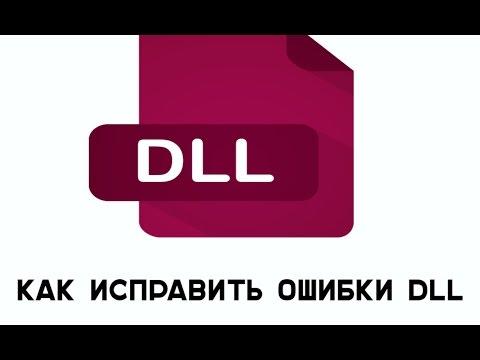 Как исправить ошибки d3d11 dll, dxgi dll, dxgi dll, d3dx9 43 dll, msvcr100 dll, msvcr100 dll