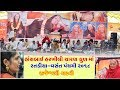 હાંસબાઇ હરખીલી ચારણ કુળ માં_NATHA RAAM GADHAVI_RAJESWARI GADHAVI_KANAIYA STUDIO Whatsapp Status Video Download Free