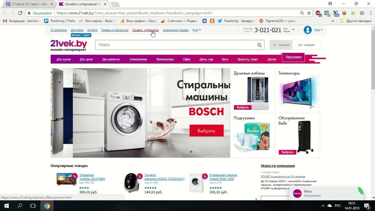 21век By Интернет Магазин Мебели С Ценами