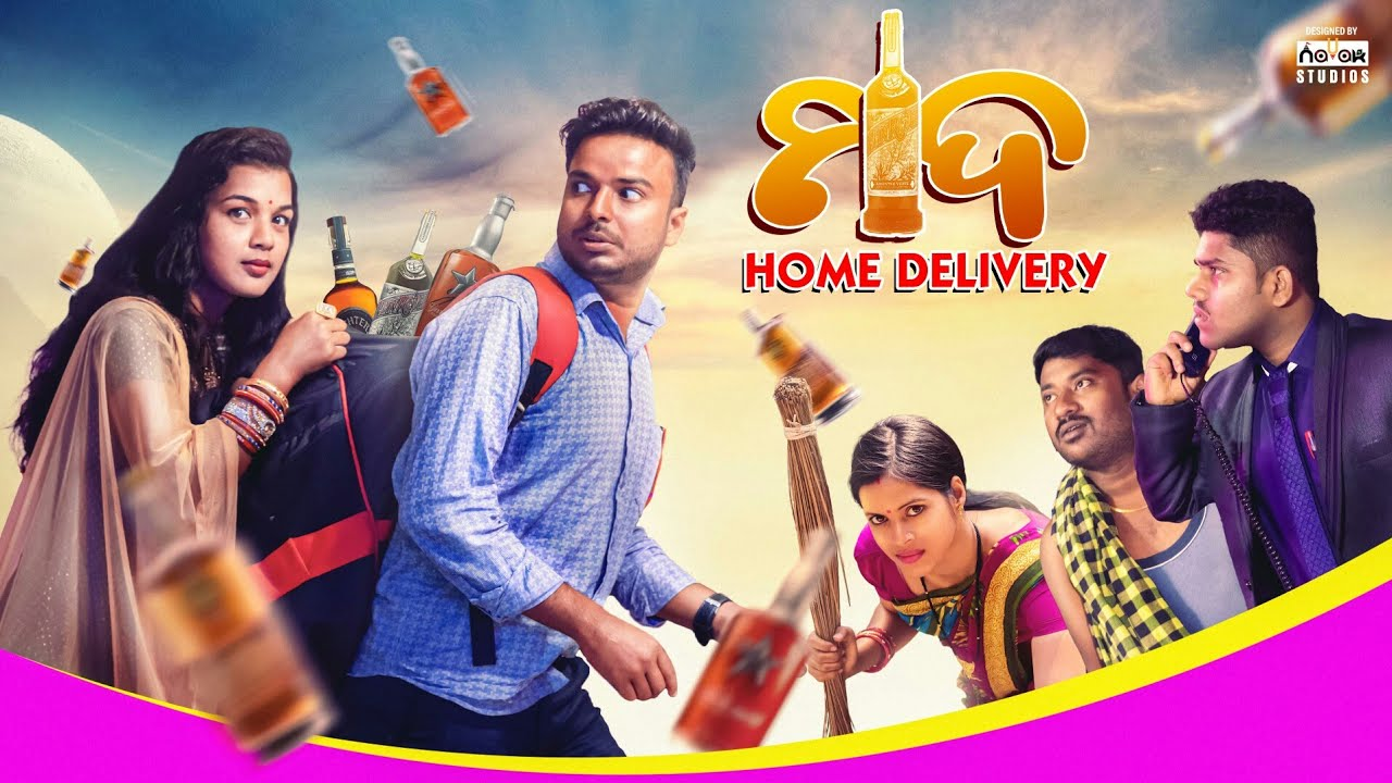 Download ମଦ home delivery || mada || chandan biswal || odia comedy ||