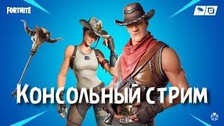 Дикий Запад в Фортнайт Консольный стрим на PS4 PRO