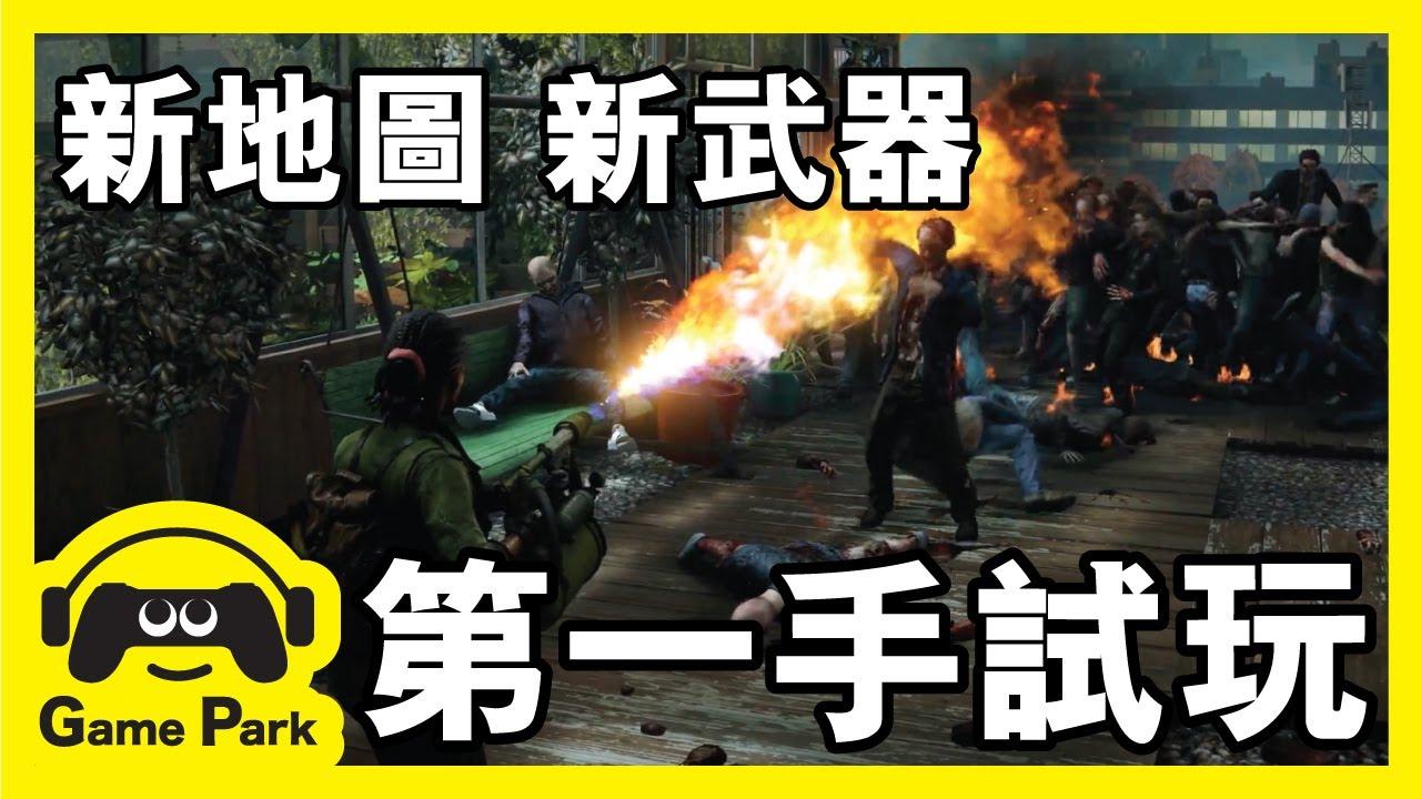 末日之戰 World War Z Gameplay 第二季更新 新地圖新武器試玩 - YouTube