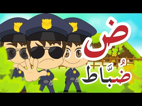 Learn Arabic Letter Daad (ض), Arabic Alphabet For Kids, Arabic Letters For Children