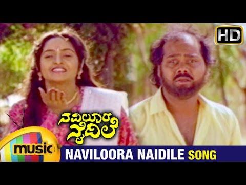 Naviloora Naidile Kannada Movie Songs | Naviloora Naidile Video Song | Raghuveer | Sindhu