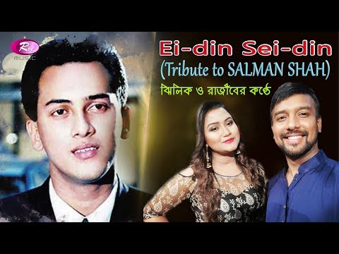 Eidin Seidin |  Rajib & Jhilik | Tribute To Salman Shah | Rtv Music