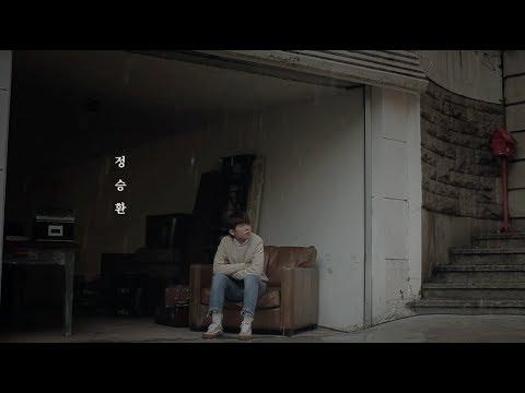 정승환 '비가 온다' OFFICIAL M/V|Jung Seung Hwan 'It's Raining'