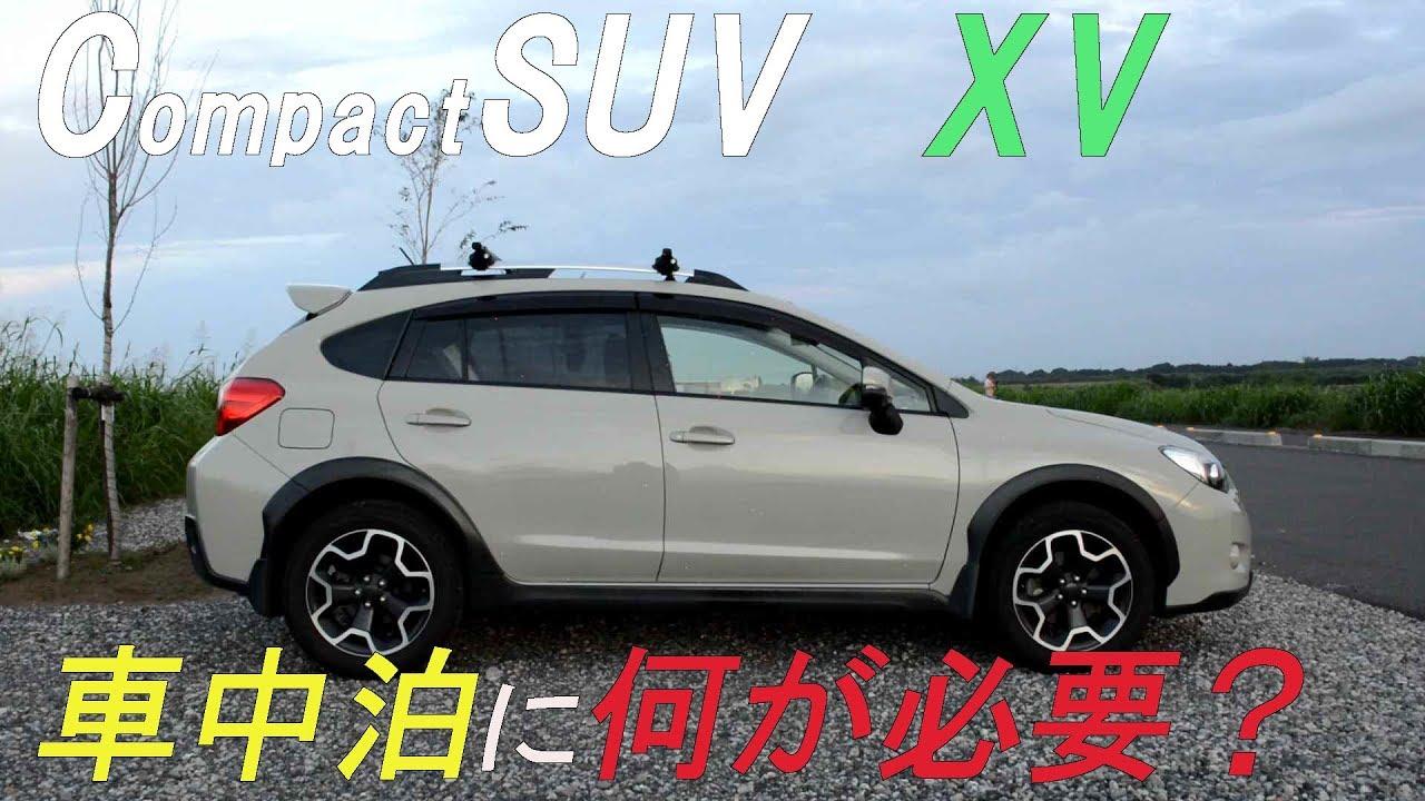 中泊 xv 車