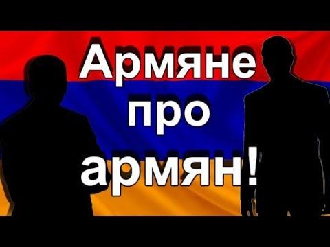 Армяне про армян! Это надо слышать!