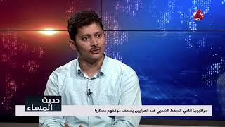 الاهمية العسكرية والسياسية لمعركة الحديدة .. مع وديع عطا | تقديم اسامة  محمود | حديث المساء