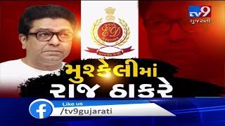 Mns Chief Raj Thckeray Leaves For Ed Office In Ilandampfs Scam Case  Tv9gujaratinews