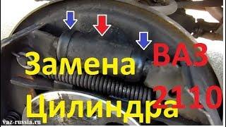 "Замена заднего тормозного цилиндра ВАЗ 2110 для ""чайников"""